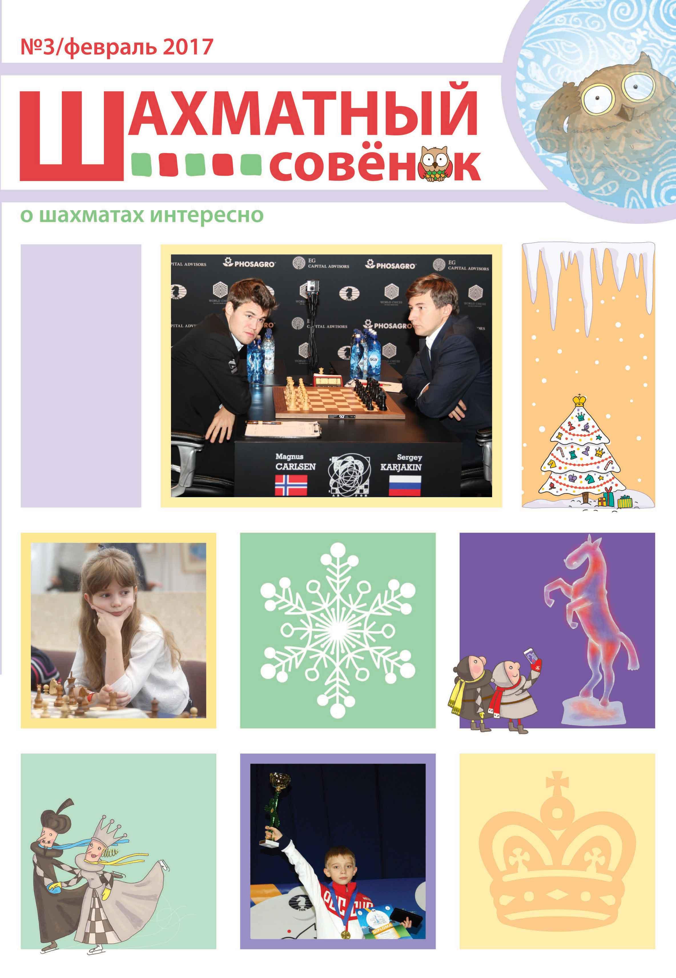 Журнал Шахматный совенок официальный сайт второй выпуск