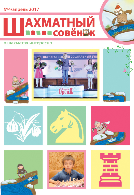 Журнал Шахматный совенок официальный сайт четвертый выпуск