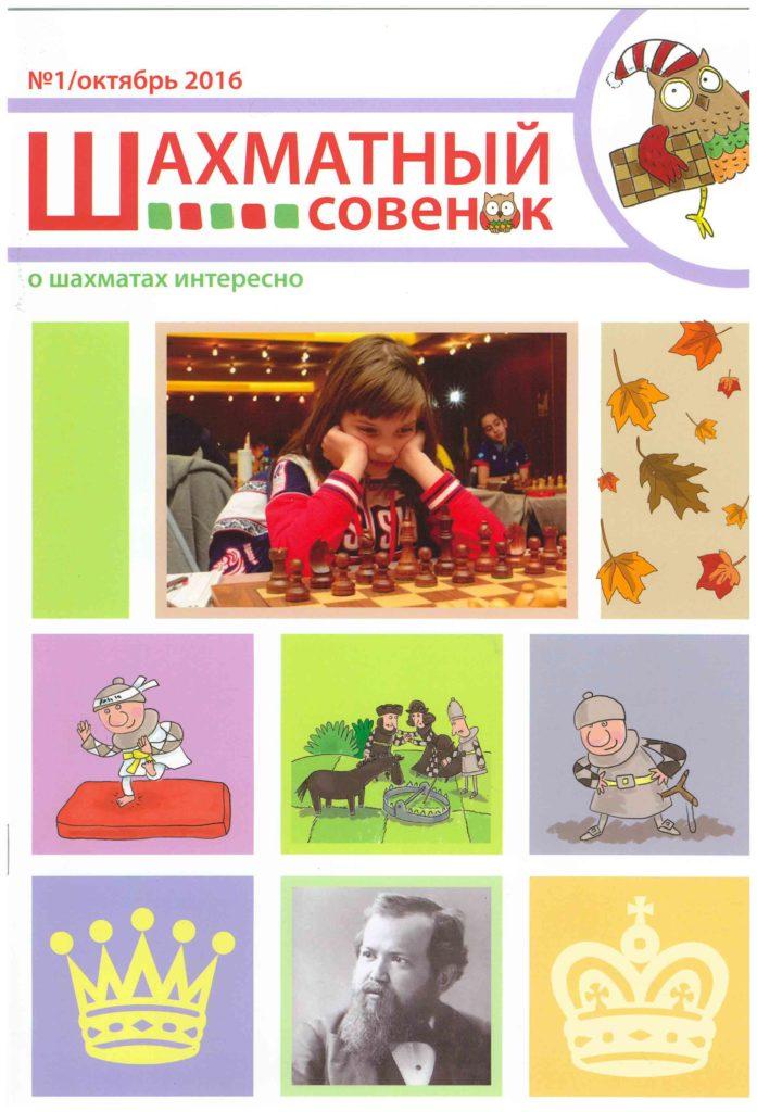 Журнал Шахматный совенок официальный сайт первый выпуск