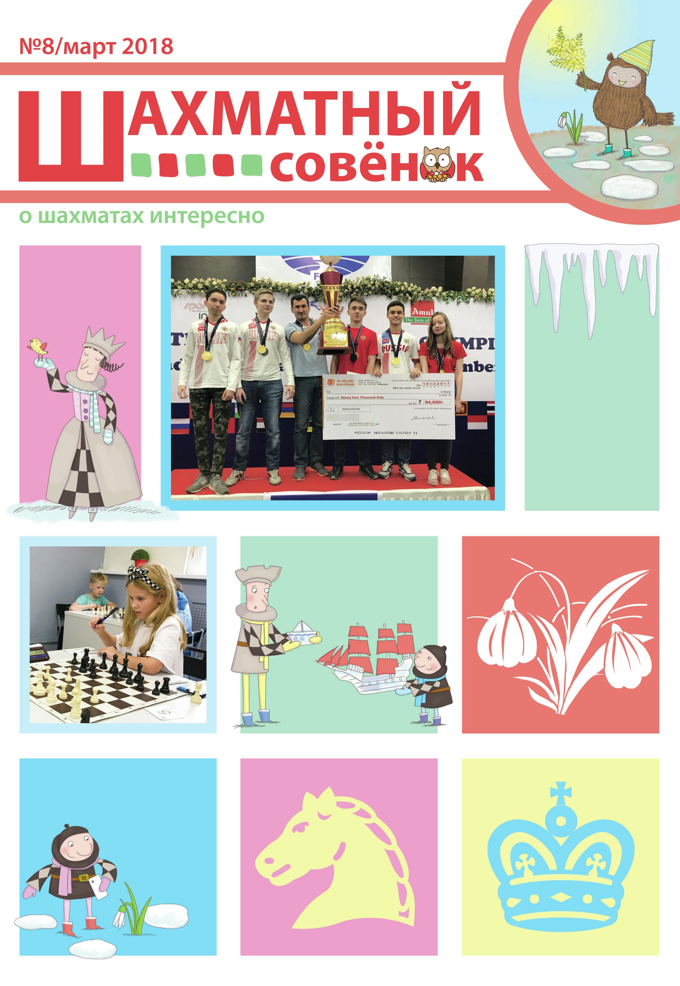 Журнал Шахматный совенок официальный сайт восьмой выпуск