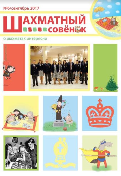 Журнал Шахматный совенок официальный сайт шестой выпуск