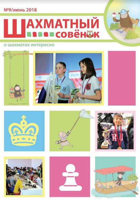 Журнал Шахматный совенок официальный сайт девятый выпуск