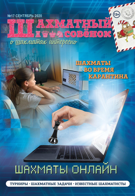 Журнал Шахматный совенок официальный сайт семнадцатый выпуск