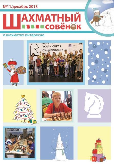 Журнал Шахматный совенок официальный сайт выпуск 11