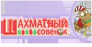 Шахматный Совенок