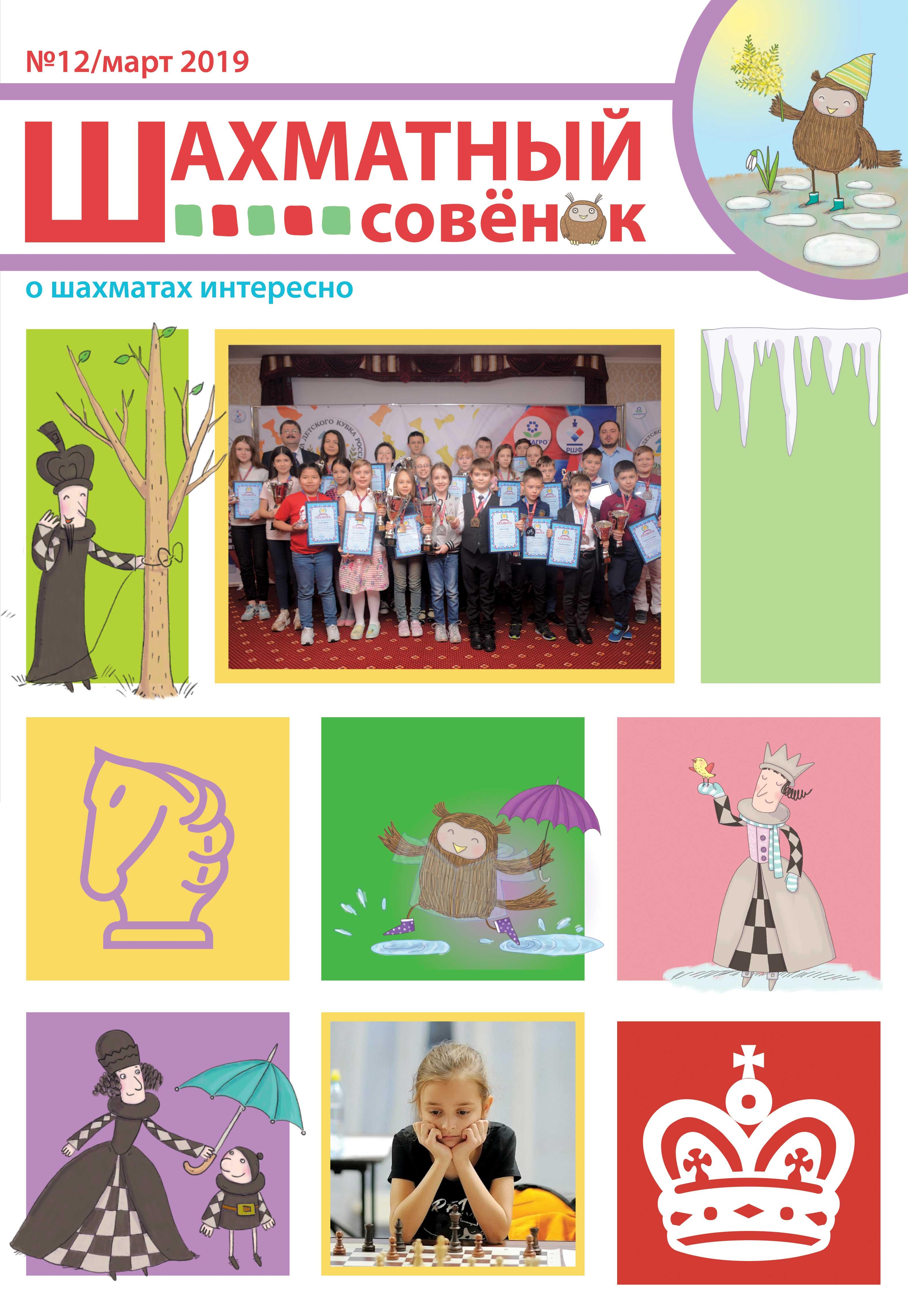 Журнал Шахматный совенок официальный сайт двенадцатый выпуск