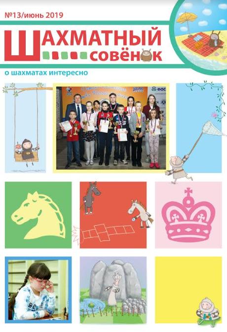 Журнал Шахматный совенок официальный сайт выпуск 13