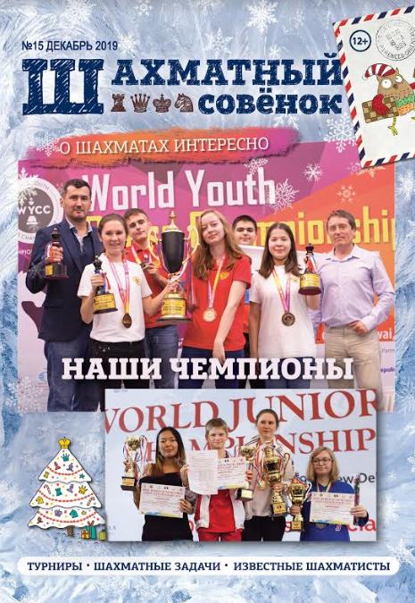 Журнал Шахматный совенок официальный сайт пятнадцатый выпуск