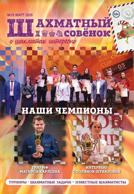 Журнал Шахматный совенок официальный сайт шестнадцатый выпуск